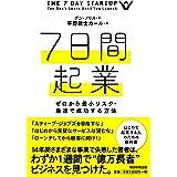 7日間起業――ゼロから最小リスク・最速で成功する方法