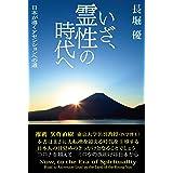 いざ、霊性の時代へ 日本が導くアセンションへの道