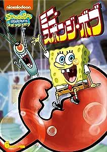 スポンジ・ボブ ミニ・スポンジ・ボブ [DVD]