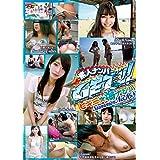 GET!! 素人ナンパ 2014 ビキニ★海ナンパ [DVD]