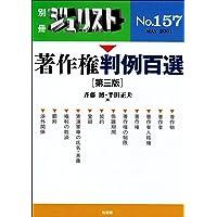 著作権判例百選 (別冊ジュリスト (No.157))