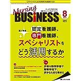 ナーシングビジネス 2018年8月号(第12巻8号)特集:認定看護師、専門看護師、スペシャリストをどう活用するか