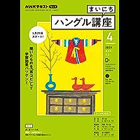 NHKラジオ まいにちハングル講座 2021年 4月号 [雑誌] (NHKテキスト)