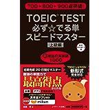 TOEIC(R)TEST必ず☆でる単スピードマスター上級編