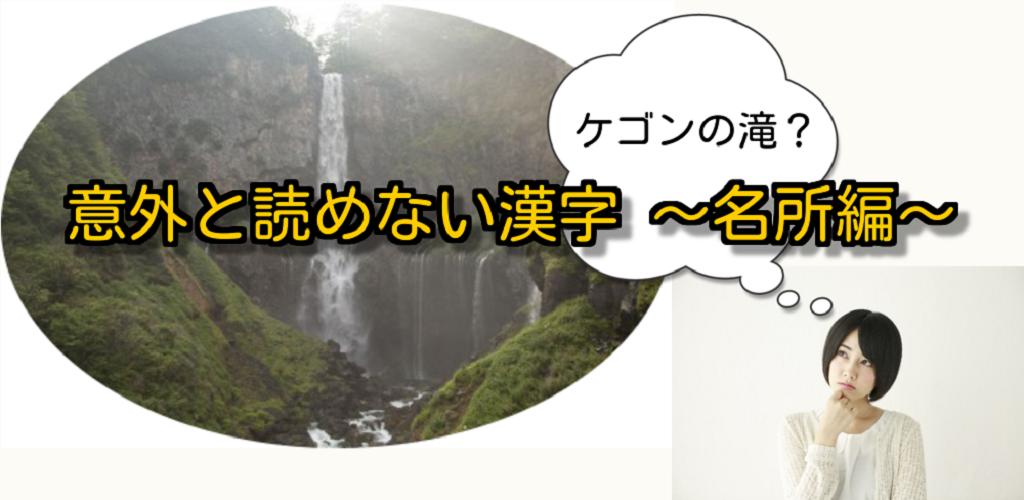 意外と読めない漢字クイズ ~日本の名所編~