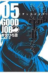 GOODJOB【グッドジョブ】 5 Kindle版