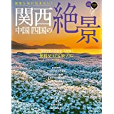 何度も見に行きたい!  関西 中国 四国の絶景 (JTBのMOOK)
