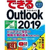 できるOutlook 2019 Office 2019/Office365両対応 ビジネスに役立つ情報共有の基本が身に付く本 できるシリーズ