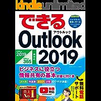 できるOutlook 2019 Office 2019/Office365両対応 ビジネスに役立つ情報共有の基本が身に付…