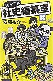 ちょいワル社史編纂室 (幻冬舎文庫)