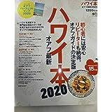 ハワイ本 オアフ 最新2020 (エイムック 4341)
