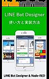 LINE Bot Designerの使い方・実装方法・できること: Bot Designerを使ってのメッセージの実装方法など