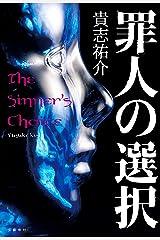 罪人の選択 (文春e-book) Kindle版