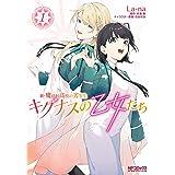 新・魔法科高校の劣等生 キグナスの乙女たち 1 (MFコミックス アライブシリーズ)