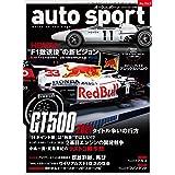 auto sport - オートスポーツ - 2021年 10/29号 No.1562