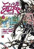 ニンジャスレイヤー・キョート・ヘル・オン・アース 6 (チャンピオンREDコミックス)
