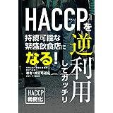 HACCP(ハサップ) を逆利用してガッチリ 持続可能な繁盛飲食店になる!