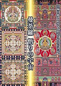 曼荼羅 悟りの宇宙 [DVD]