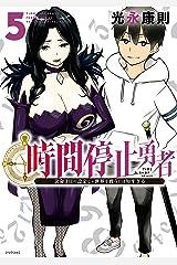 時間停止勇者(5) (シリウスコミックス) Kindle版