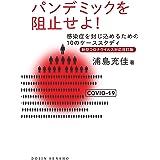 〈新型コロナウイルス対応改訂版〉パンデミックを阻止せよ! (DOJIN選書)