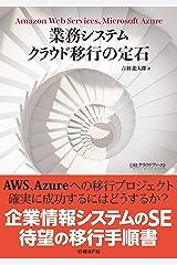 業務システム クラウド移行の定石 Kindle版