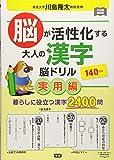 脳が活性化する 大人の漢字 脳ドリル 実用編 (元気脳練習帳)