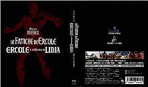 ヘラクレス・コレクターズBOX(Blu-ray)