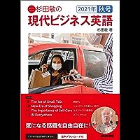 【音声DL付】杉田敏の 現代ビジネス英語 2021年 秋号