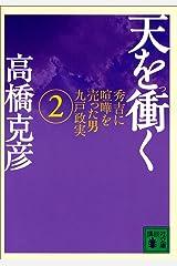 天を衝く 秀吉に喧嘩を売った男九戸政実(2) (講談社文庫) Kindle版