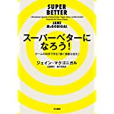 スーパーベターになろう!──ゲームの科学で作る「強く勇敢な自分」 (早川書房)
