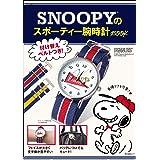 SNOOPYのスポーティー腕時計BOOK (角川SSCムック)