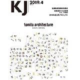 KJ/2019年4月号: 特集トミトアーキテクチャ (2019年4月号)