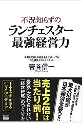不況知らずのランチェスター最強経営力 単行本(ソフトカバー)