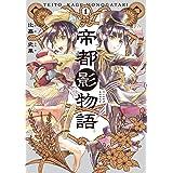 帝都影物語 1巻 (ハルタコミックス)