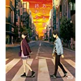 【Amazon.co.jp限定】あした世界が終わるとしても(オリジナルミニポスターセット(4種)付き) [Blu-ray]