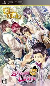STORM LOVER 快!! (初回生産版) - PSP