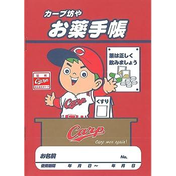 カープ坊やお薬手帳(10冊)