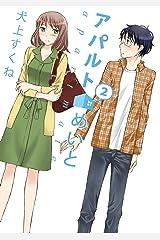 アパルトめいと 2 (楽園コミックス) Kindle版