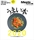 うまい本 2020 (えるまがMOOK ミーツ・リージョナル別冊)