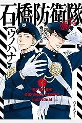 石橋防衛隊(個人) (cannaコミックス) Kindle版