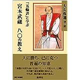 「五輪書」に学ぶ 宮本武蔵八〇の教え: 人に勝ち、己に克つ 普遍の知恵