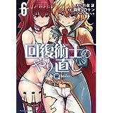 回復術士のやり直し (6) (角川コミックス・エース)