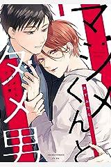 マジメくんとダメ男 (あすかコミックスCL-DX) Kindle版