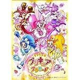 キラキラ☆プリキュアアラモードvol.8 [DVD]