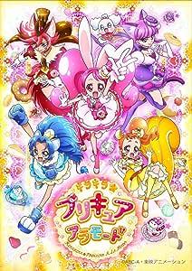 キラキラ☆プリキュアアラモードvol.12 [DVD]