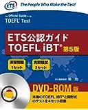 ETS公認ガイド TOEFL iBT DVD-ROM付(日本語訳解説版)