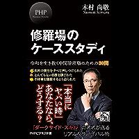 修羅場のケーススタディ 令和を生き抜く中間管理職のための30問 (PHPビジネス新書)
