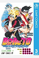 BORUTO-ボルト- -NARUTO NEXT GENERATIONS- 3 (ジャンプコミックスDIGITAL) Kindle版