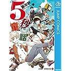 5秒童話 (ジャンプコミックスDIGITAL)