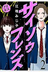 サイソウフレンズ プチキス(2) (Kissコミックス) Kindle版